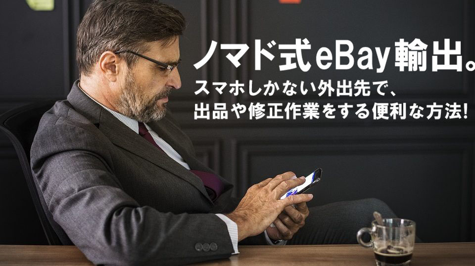 eBay 輸出 副業