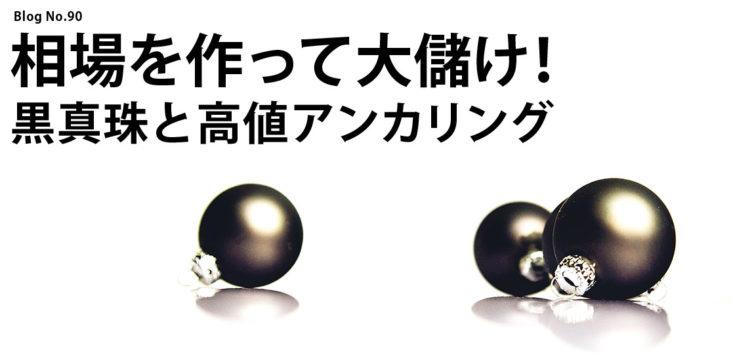 黒真珠アンカリング